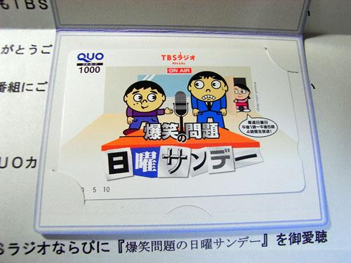 blog-142 日曜サンデーのクオカード-1.jpg