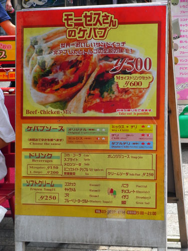 blog-179 上野のケバブ−2.jpg