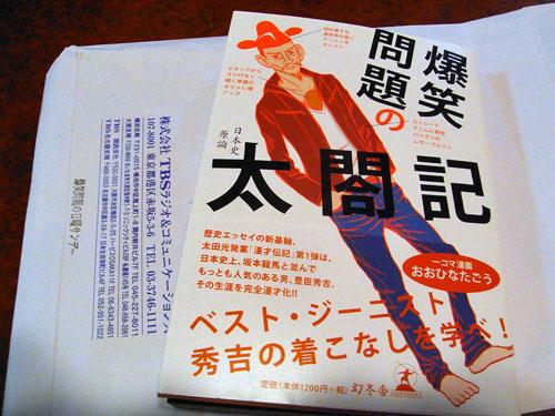 blog-196 爆笑問題の太閤記.jpg