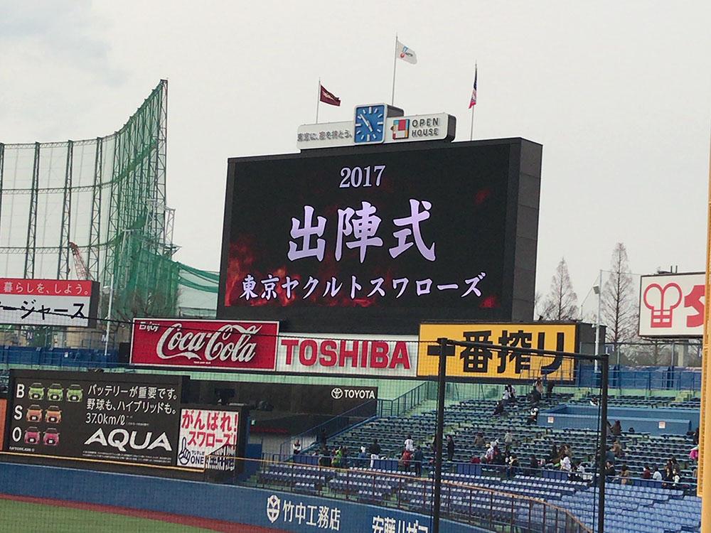 blog-328スワローズ2017出陣式-1.jpg