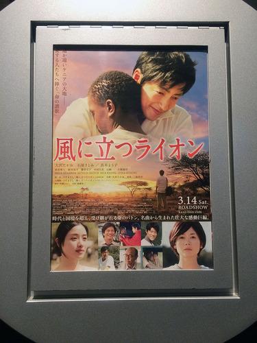 blog-286映画「風に立つライオン」.jpg