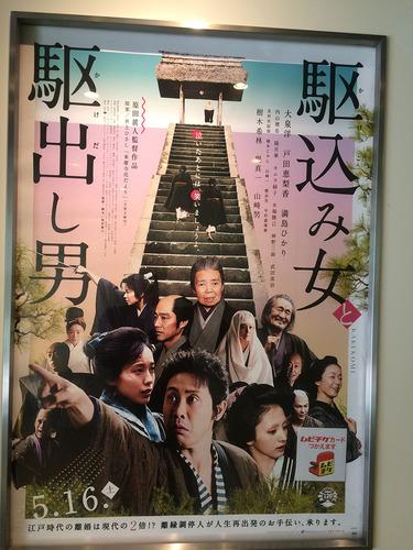 blog-290映画「駆込み女と駆出し男」.jpg