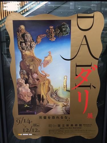 blog-301ダリ展.jpg