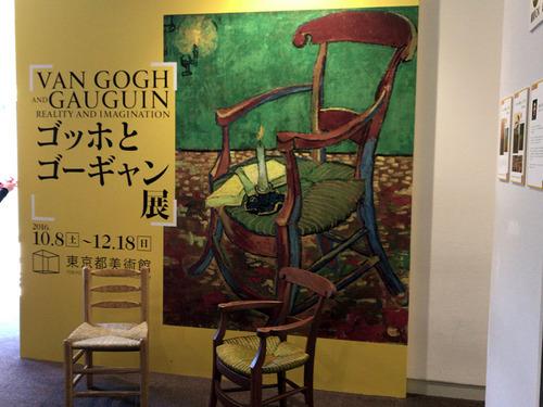 blog-305ゴッホとゴーギャン展.jpg