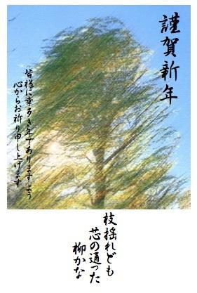 blog-312年賀状2017.jpg