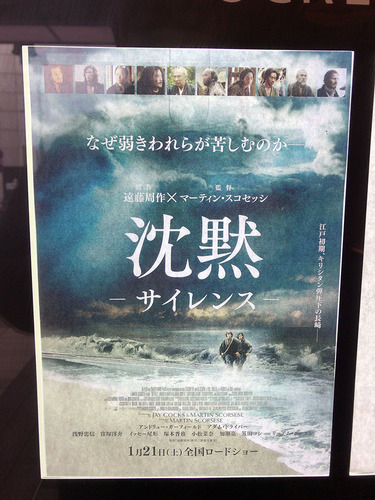 blog-321映画「沈黙」.jpg