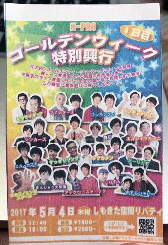 blog-342K-PROライブGW特別興行.jpg