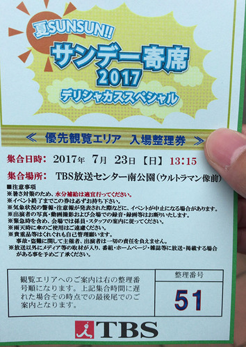 blog-358サンデー寄席2017夏.jpg