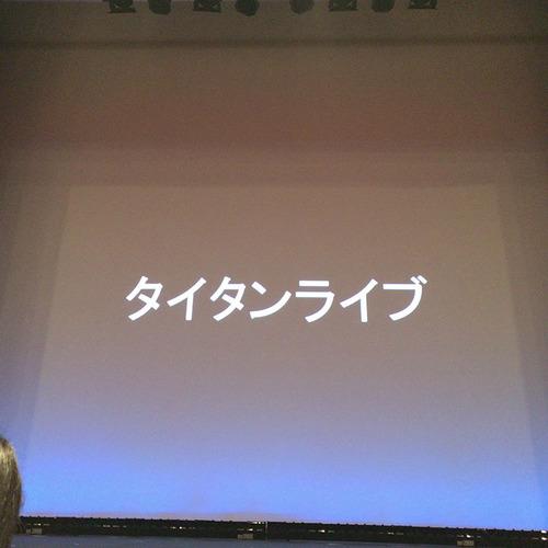 blog-374タイタンライブ.jpg