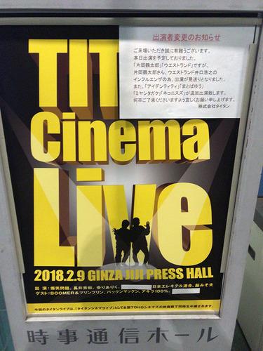 blog-398タイタンライブ2018年2月9日.jpg