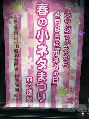 blog-413春の小ネタ祭り-1.jpg