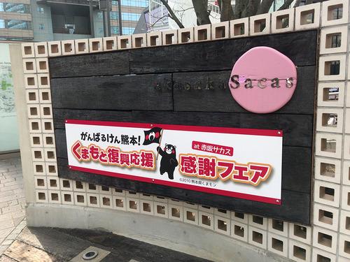 blog-323赤坂サカスくまもと復興フェア.jpg