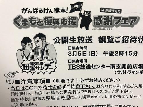 blog-324日曜サンデーはがき.jpg