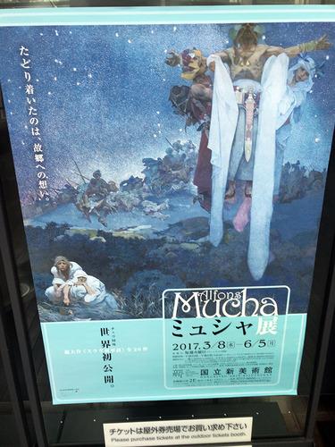 blog-346ミュシャ展-1.jpg