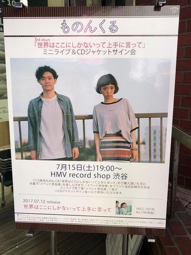 blog-355ものんくるHMVライブ看板.jpg