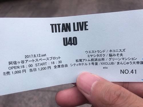 blog-365タイタンU40チケット.jpg