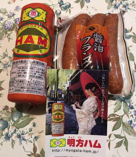 blog-426明方ハム2.jpg