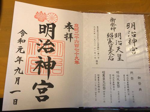 blog-471明治神宮御朱印.jpg